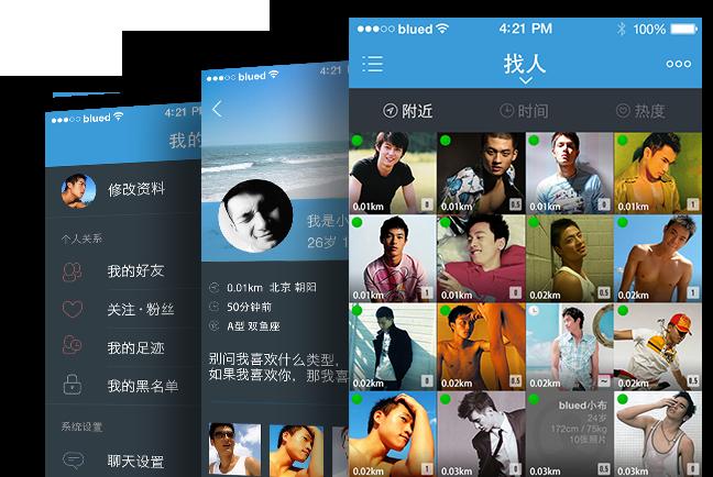 Gay Hookup App China